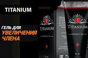 Titanium - крем для увеличения члена в Камышине