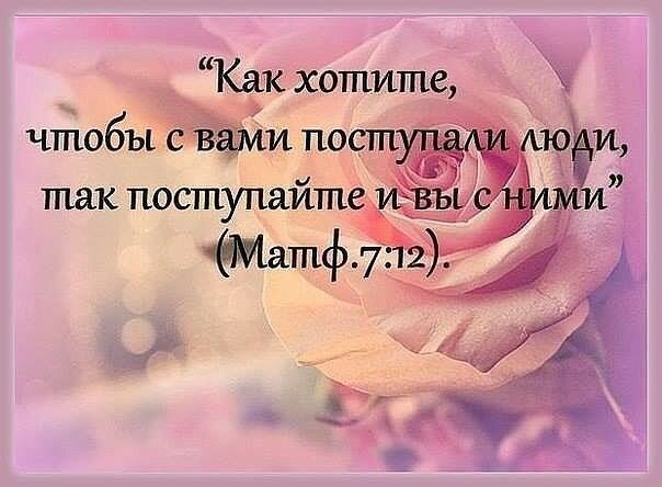 Библейские стихи о дружбе
