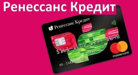 кб ренессанс кредит телефон кредитного отдела