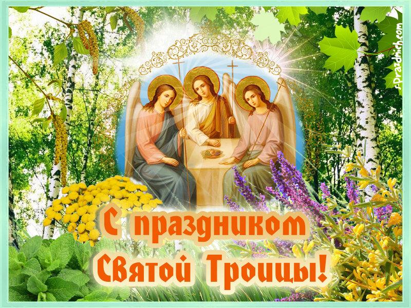 Картинка с святой троицей