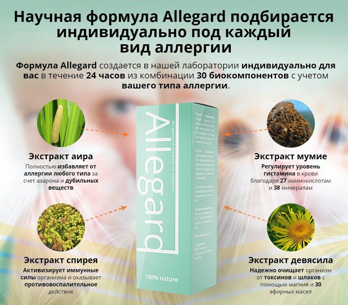 Allegard от аллергии в Запорожье