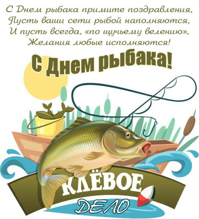 Поздравления на день рыбака дедушке