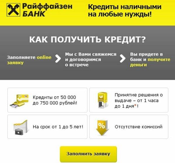 оформить кредит наличными по паспорту finvector.ru