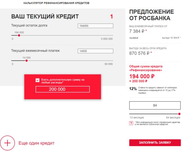 Оформить заявку на кредит в втб банке онлайн заявка на кредит