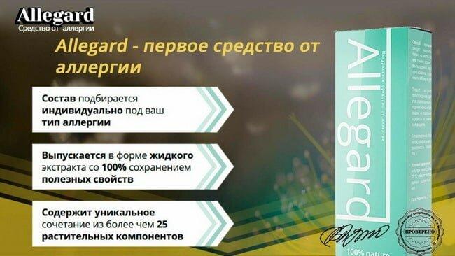 Allegard от аллергии в Комсомольске-на-Амуре
