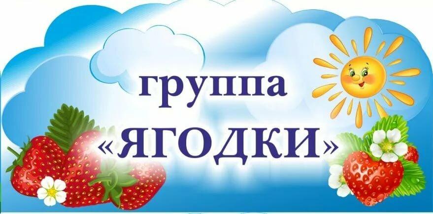 Детский сад ягодка картинка