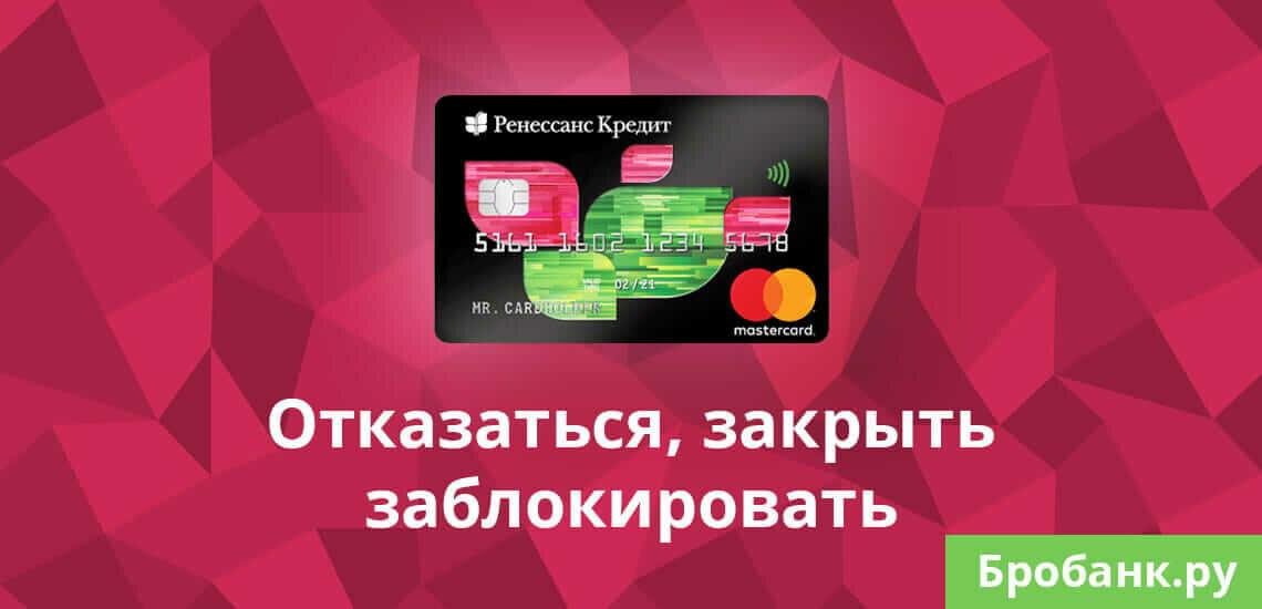 как закрыть кредитную карту ренессанс кредит