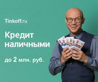 Нико банк кредит наличными