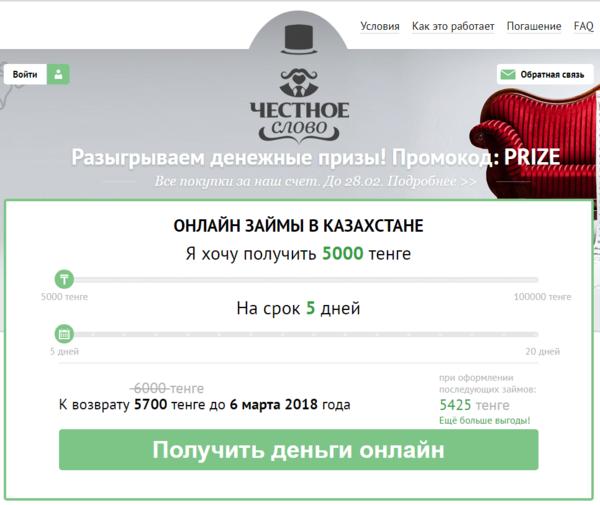 все онлайн займы в казахстане