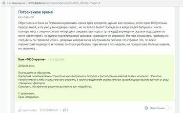 Взять потребительский кредит в банках москвы