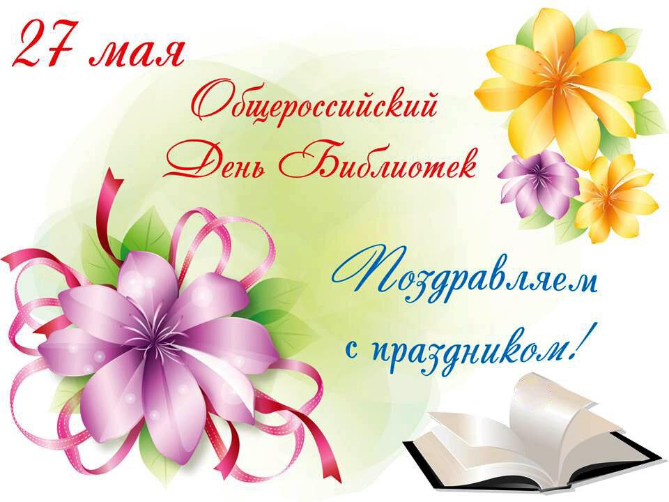 Открытки с днем библиотекаря 27 мая