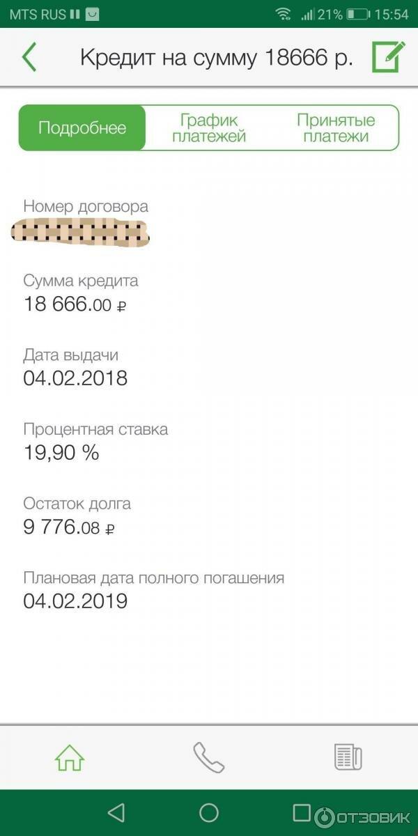 украина банки займ кредит в днр донецк