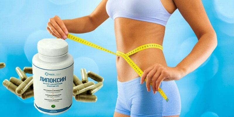 Средство для похудения Липоксин в Ровно