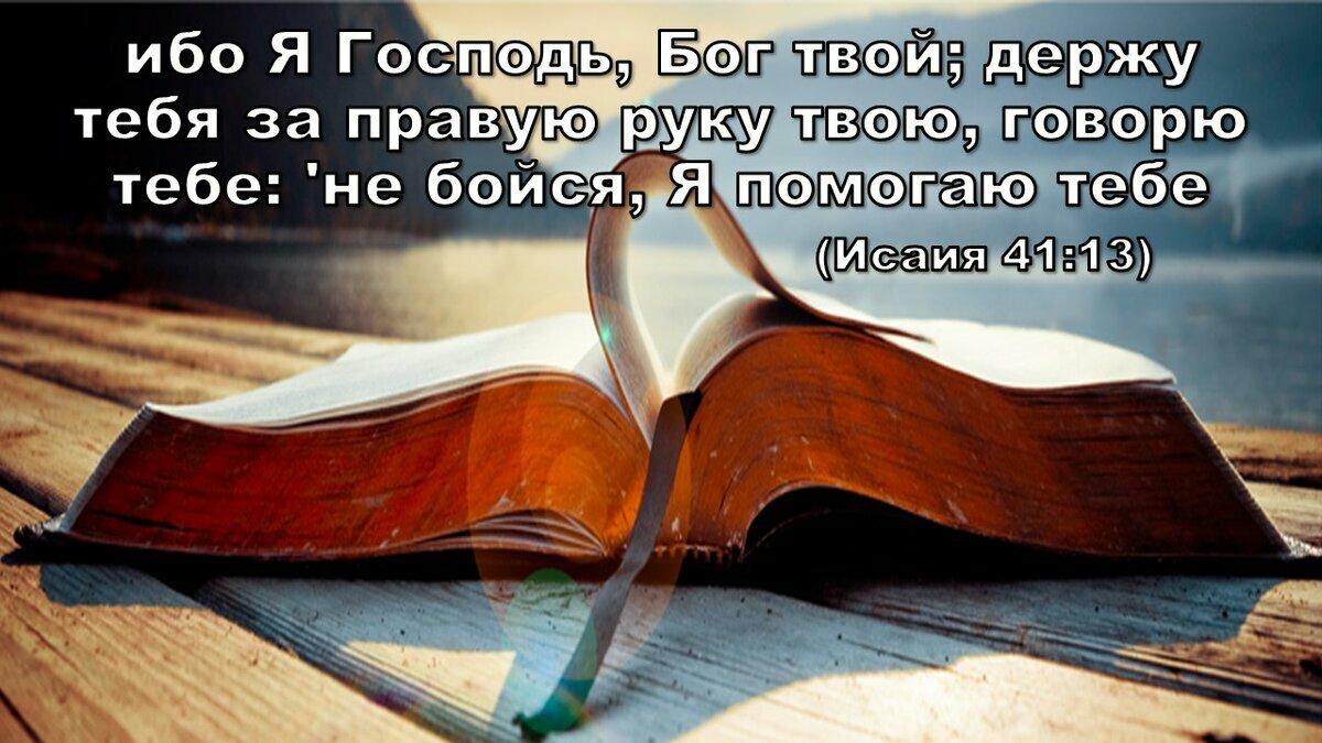 Стих из библии с картинками