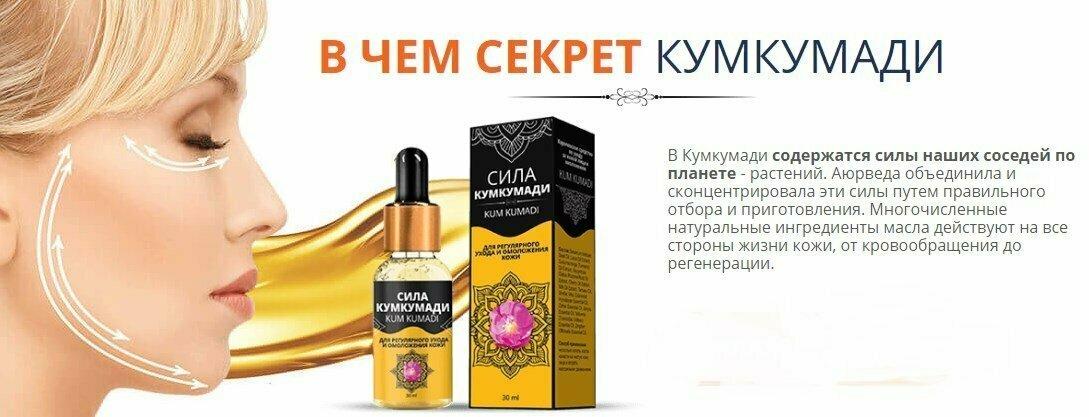 Сила Кумкумади комплекс для омоложения в Краматорске