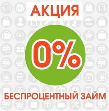 микрокредиты 0 процентов помогу взять кредит с любой кредитной