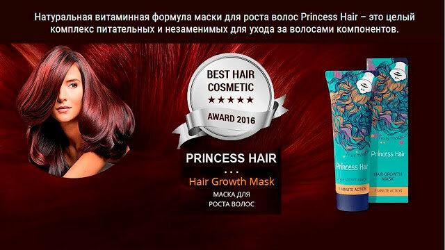 Маска для волос Princess Hair. Маски для волос, пп@ |  Купить со скидкой -50% 📌 http://bit.ly/31FKT36      Ведь маска поможет подчеркнуть достоинства вашей Многочисленные хорошие отзывы о маске для волос   подтверждают наличие целебных свойств косметического продукта. Маска не просто питает и дарит волосам силу, она восстанавливает волосяные фолликулы и стимулирует рост новых волос. Обзор популярного средства   лечебная маска для роста и густоты волос. Маска для быстрого роста волос в домашних условиях #интересно #красота #волосы #своимирукамида. - Маска Для Воло. Описание | Отзывы Покупателей Маска для волос «Принцесс Хаир»: отзывы, состав -   - для волос - маска для роста волос - Маска для роста волос Маска для волос princess hair для