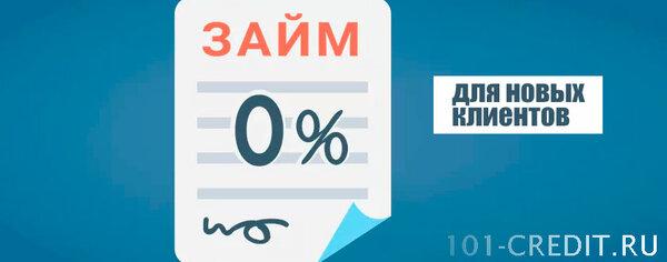 банк открытие отзывы о кредите под 9.9 годовых