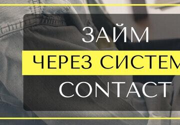 Новые займы система контакт