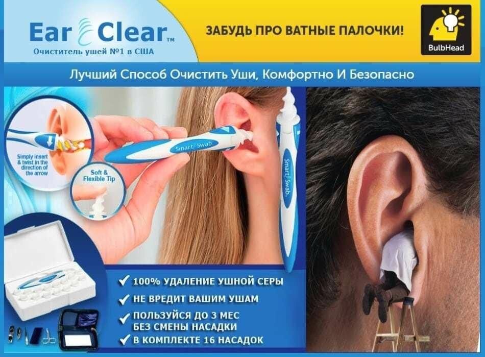 Очиститель ушей Ear Clear в Харькове