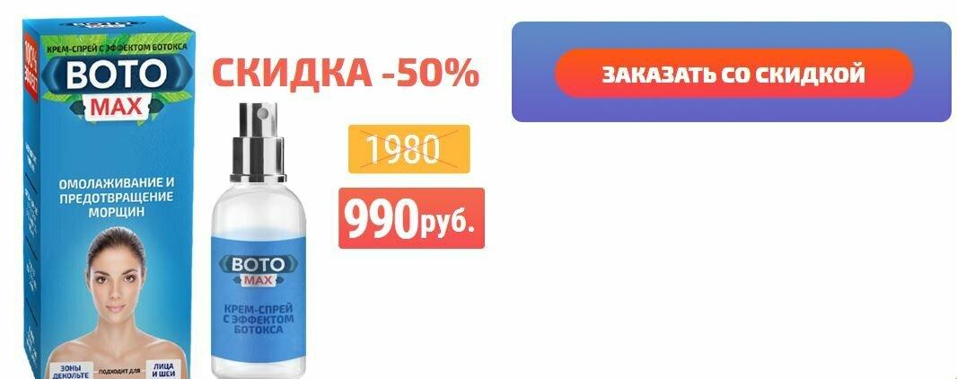 BOTO MAX - крем-спрей с эффектом ботокса в Архангельске