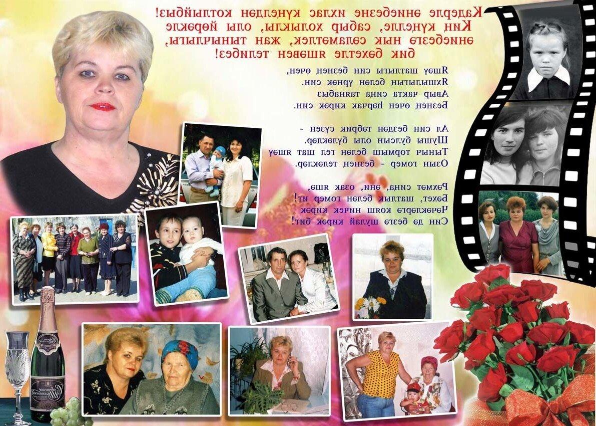 Поздравление с юбилеем женщине 50 лет на татарском