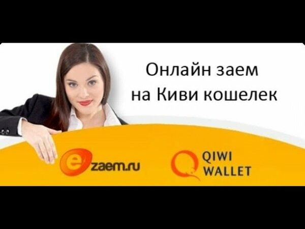 кошелек кредит онлайн потребительский кредит 200000 рублей