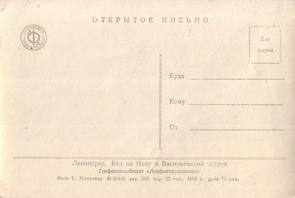 Ленинград. Вид на Неву и Васильевский остров. 1956 год.