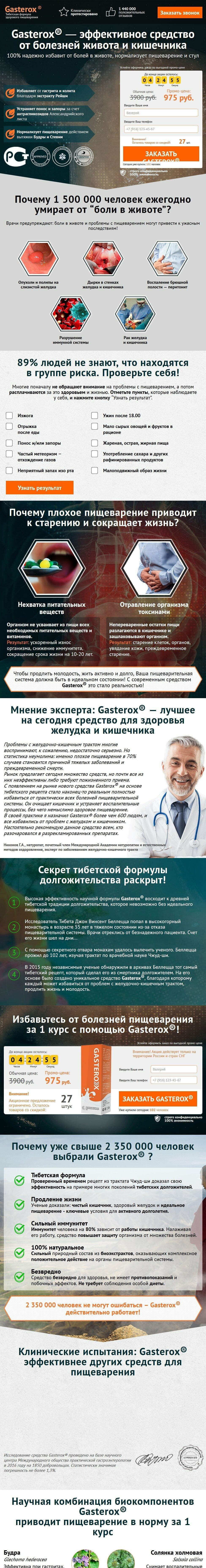 Gasterox от болезней живота и кишечника