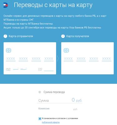 Переводы по России и за рубеж · Перевод с карты на карту.