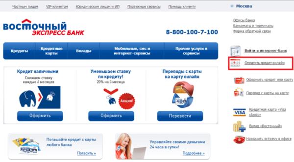 Восточный банк онлайн вход в личный кабинет по номеру