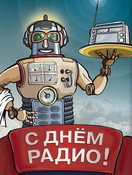 Тему, открытка радио