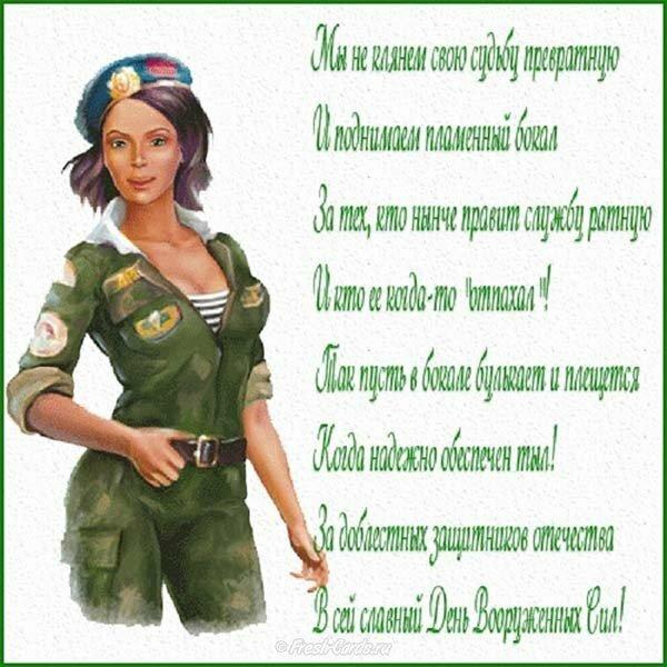 Поздравление с майором женщине