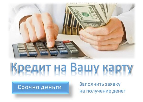 деньги на карту новые займы