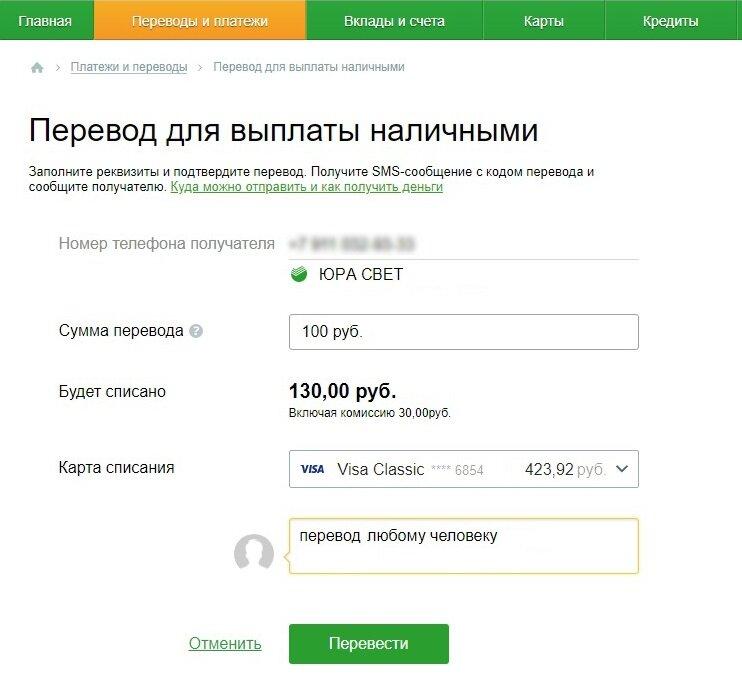 картинки как перевести деньги сбербанк с телефона