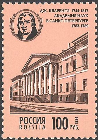 Почтовая марка Россия