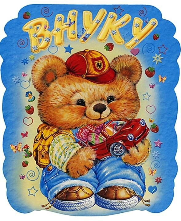 Анимационные открытки на день рождения внука, небо анимация картинки