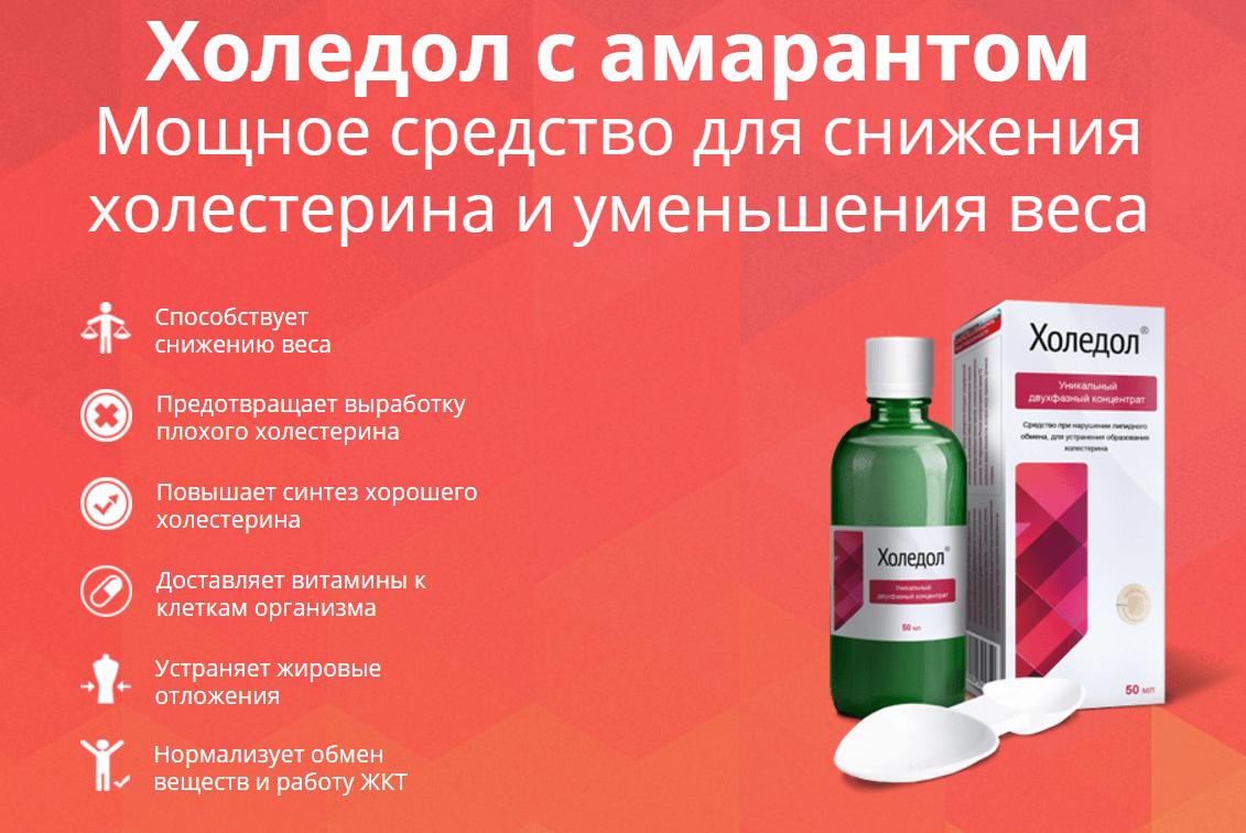 Холедол от холестерина в Пятигорске