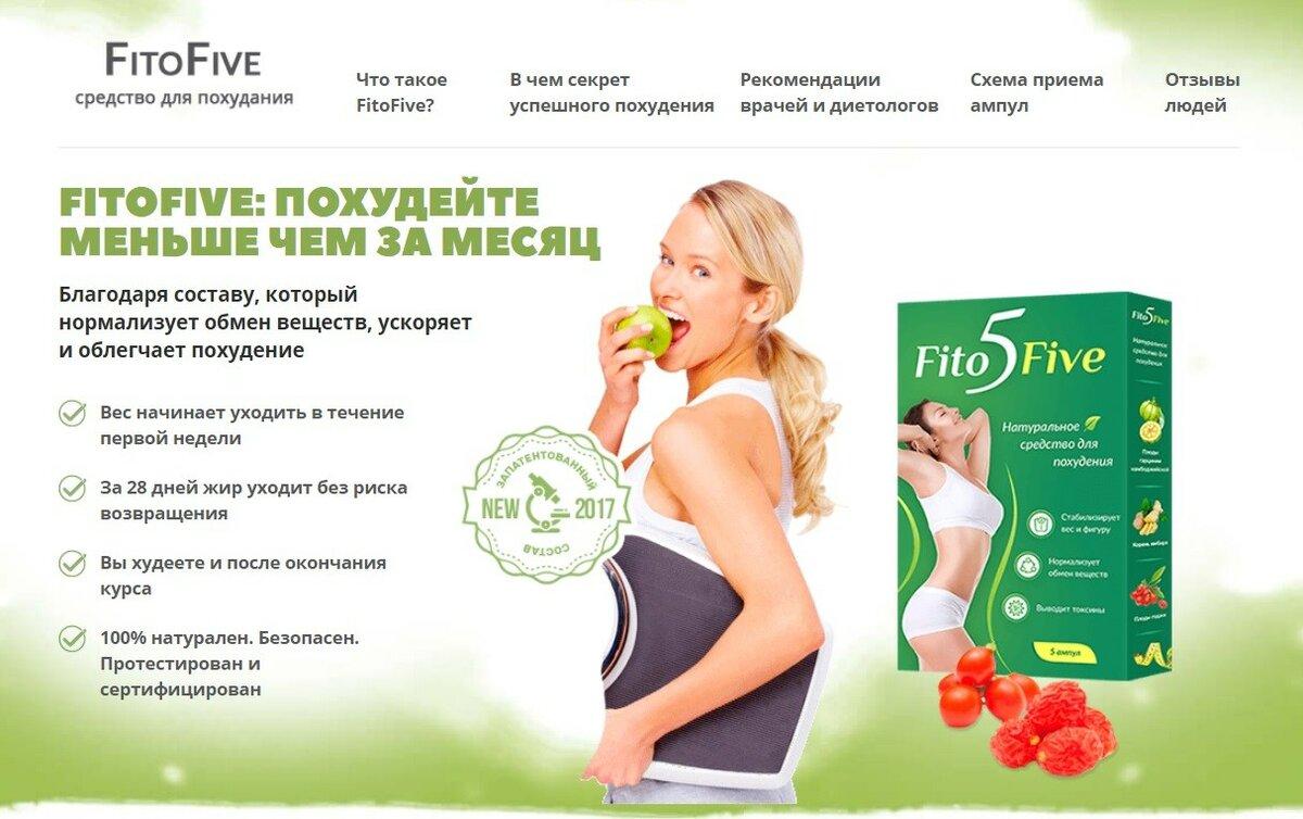FitoFive для похудения в Алчевске