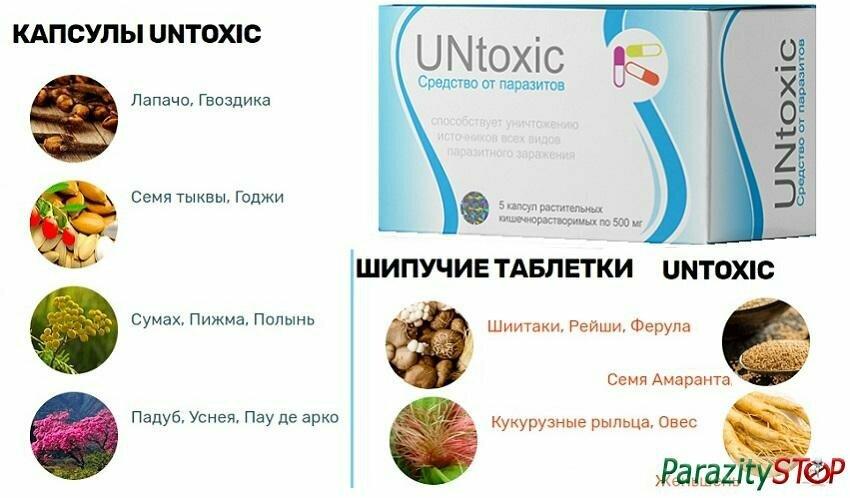 UNtoxic от паразитов в Краснодаре