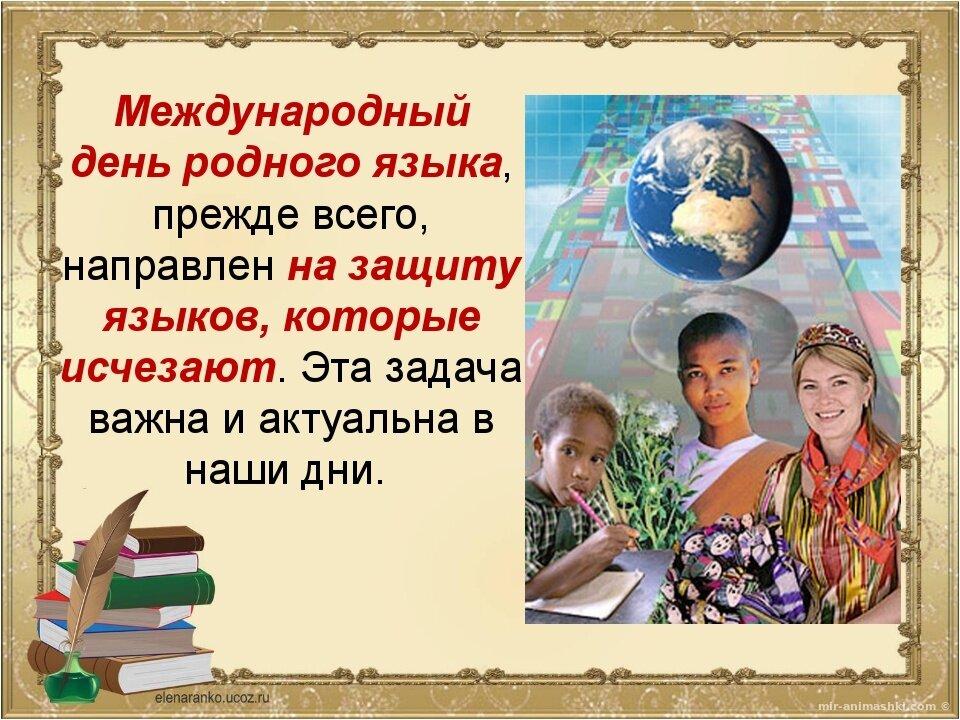 Картинки ко дню родного языка