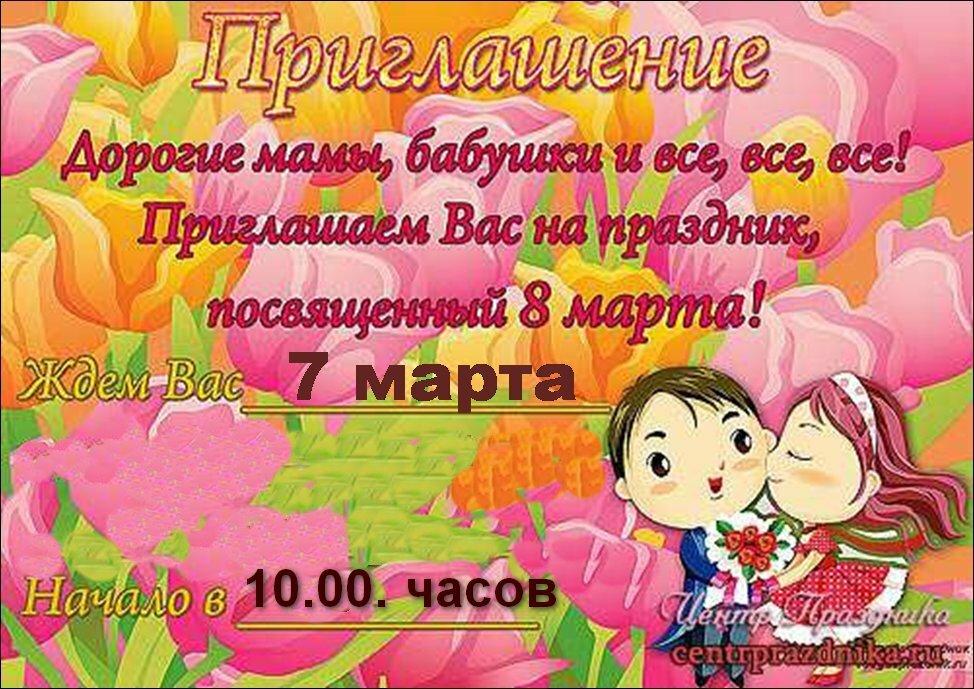шаблон открытка приглашение на 8 марта основном теле