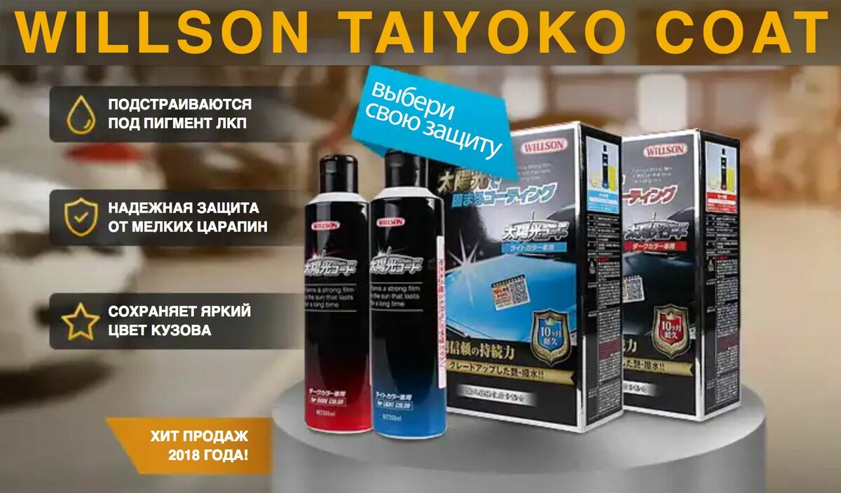 Willson Taiyoko coat - защита вашего автомобиля в Экибастузе