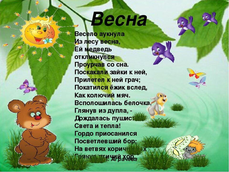 Стих про весну картинка