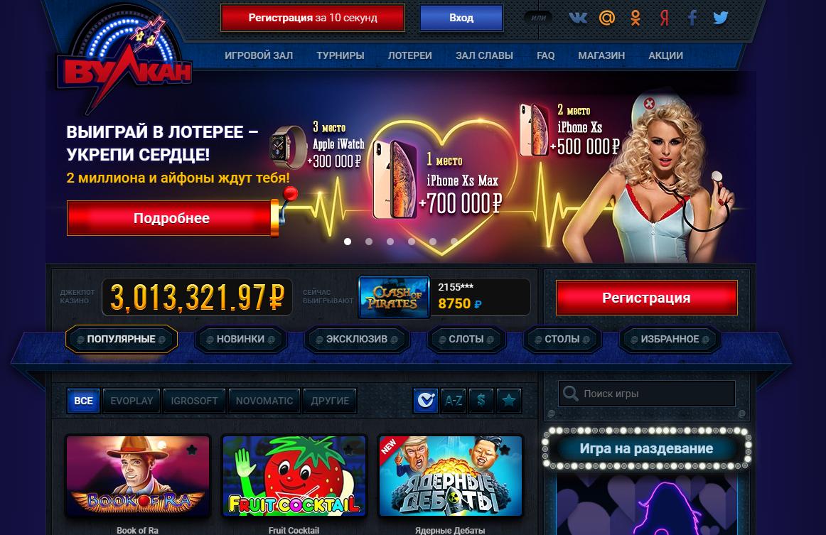 клуб casino vulcan