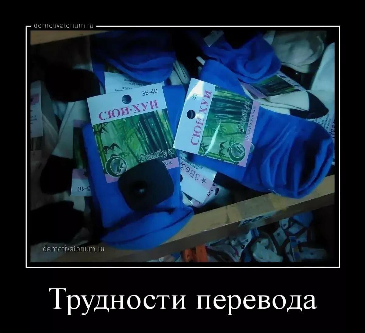 Трудности перевода смешные картинки