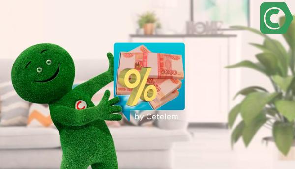 сетелем банк какой процент кредита