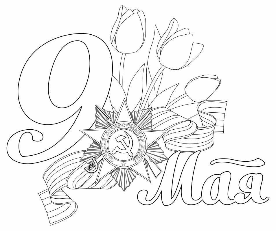 Нарисовать открытку карандашом к 9 мая, птица