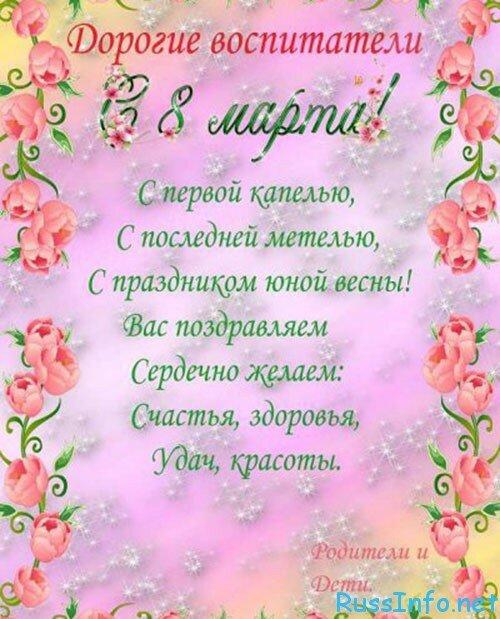 Поздравление нянечку с 8 марта