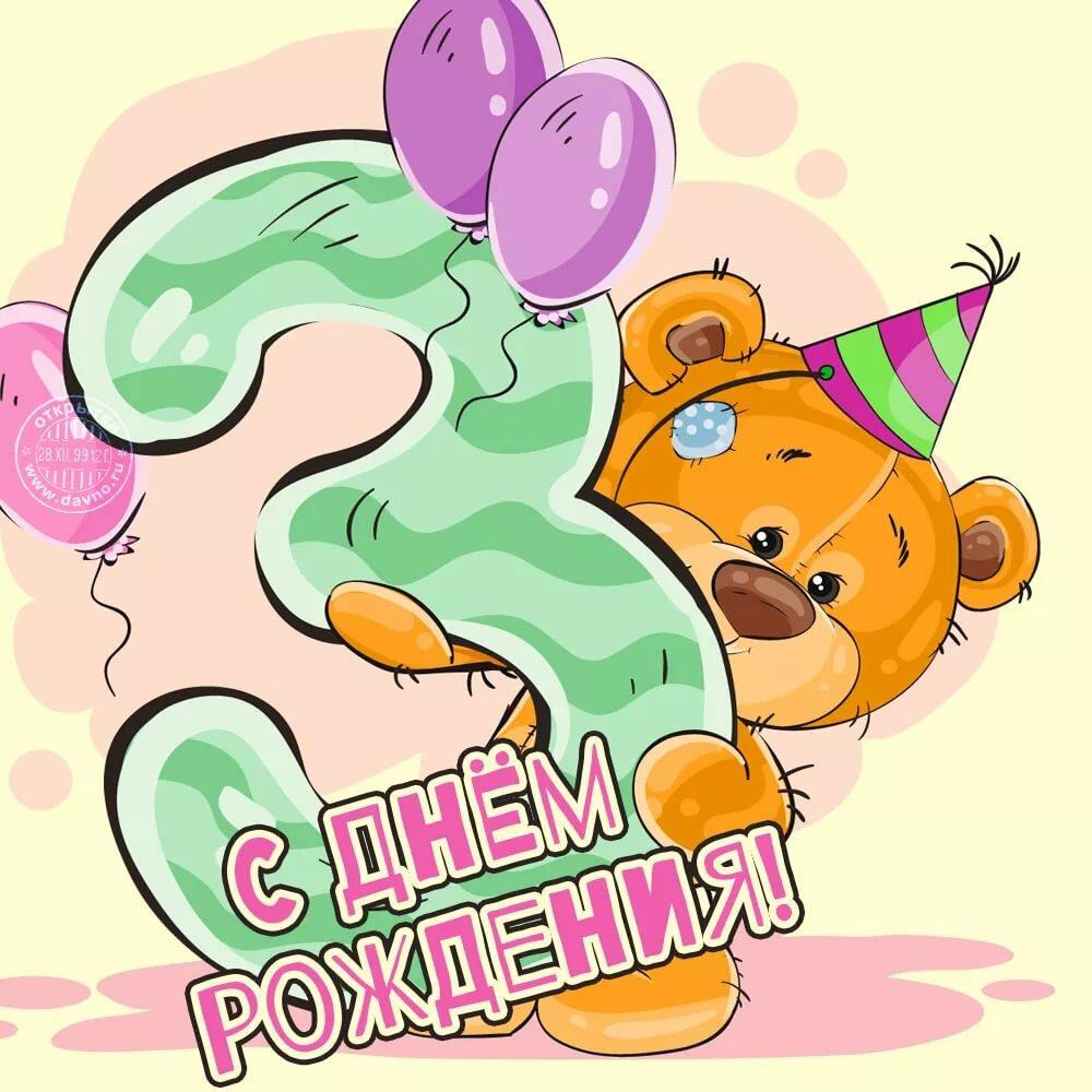 Поздравление с днем рождения с трехлетием в прозе